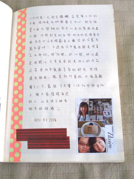 【手帳記錄】2014.11