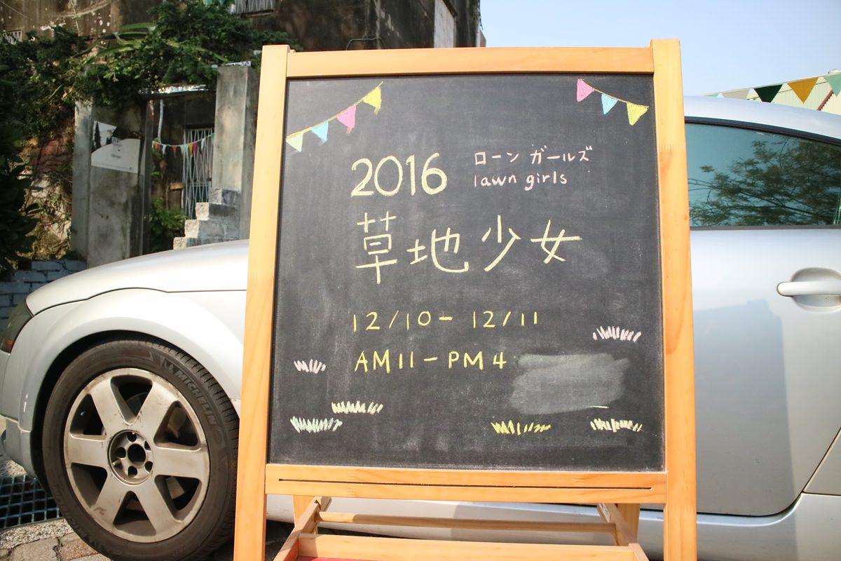 台南西區活動|草地少女市集 2016一起在冬日變身Lawn Girls