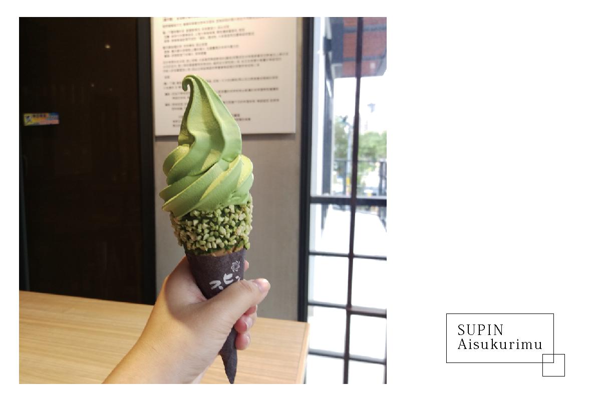新竹竹北冰淇淋|Supin Aisukurimu スピン 味覺特濃日式霜淇淋