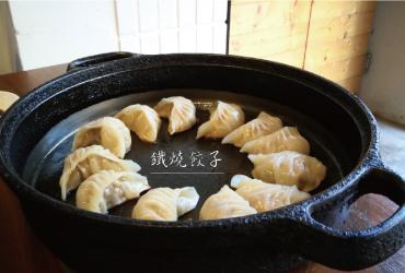 新竹日式料理|鐵燒餃子  來用鐵鏟子吃餃子吧!