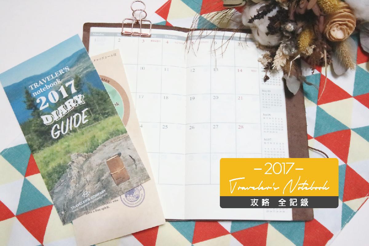 手帳使用技巧|Traveler's Notebook 2017攻略全記錄 讓你慌亂手帳路上不孤單