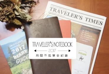 手帳使用紀錄|Traveler's Notebook 2017 月間不孤單全紀錄(持續更新)