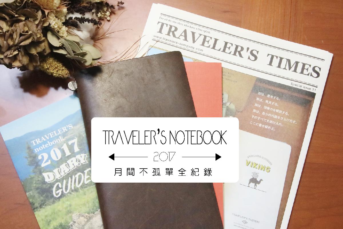 手帳使用紀錄 Traveler's Notebook 2017 月間不孤單全紀錄(持續更新)