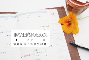 手帳使用紀錄|Traveler's Notebook 2017 週間直式不孤單全紀錄(持續更新)