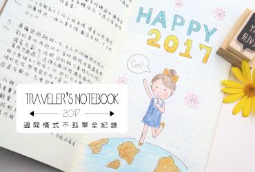 手帳使用紀錄|Traveler's Notebook 2017 週間橫式不孤單全紀錄(更新至WEEK 5)