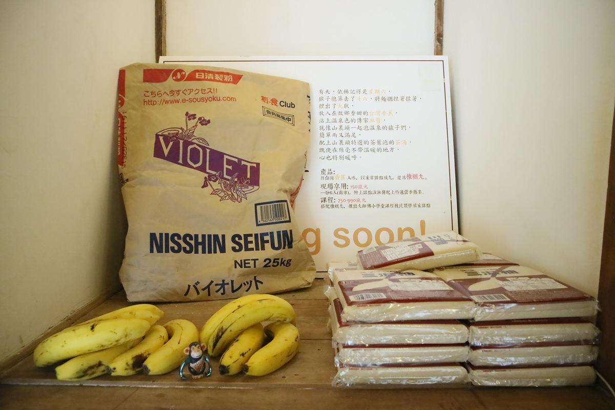 雲林斗六散步甜點|猿樂作手作處 來一串猿糕丸拍IG文青照