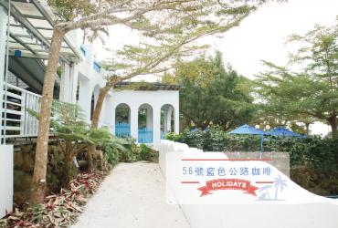雲林古坑景觀餐廳|56號藍色公路咖啡 沒想到在華山也可以享受藍白希臘風的度假氛圍(文末優惠)