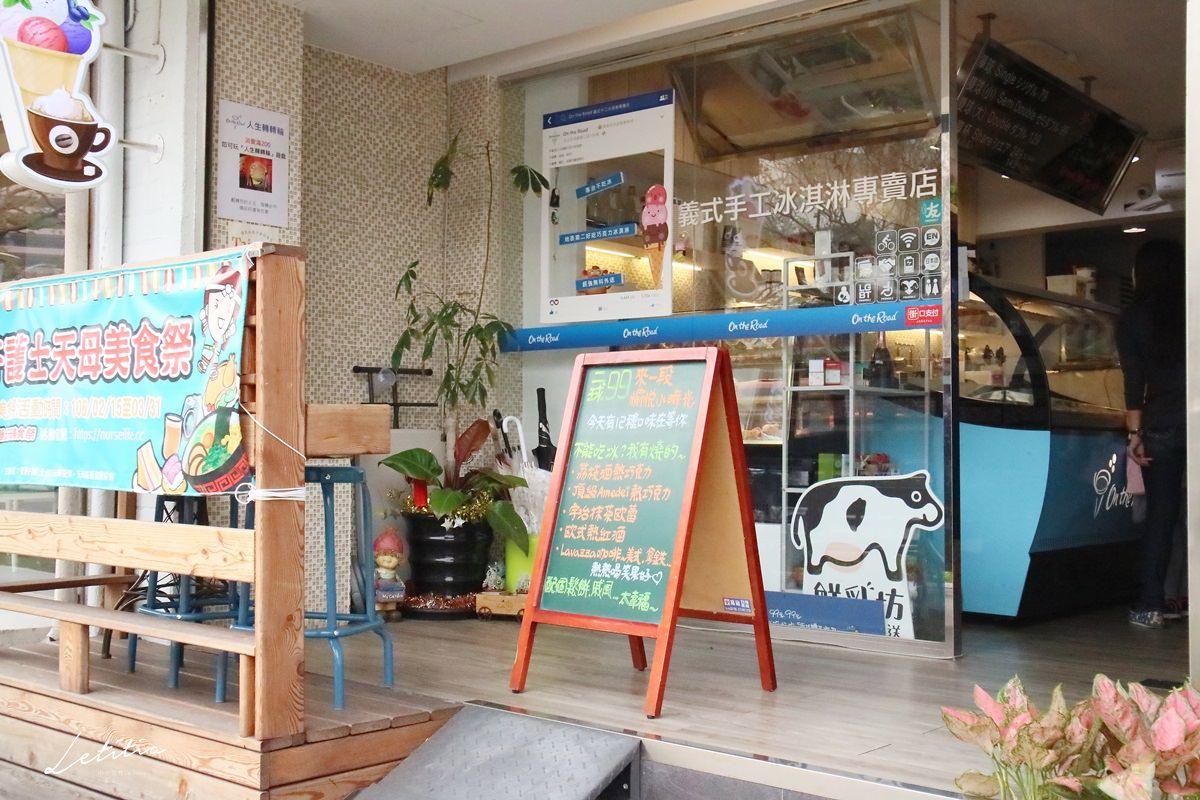 台北天母甜點 On The Road 義式手工冰淇淋專賣店 新鮮食材吃的到