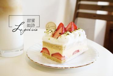 雲林斗六甜點店|La poe'sie 甜蜜如詩法式手工烘焙 對美味堅持與任性的甜點店