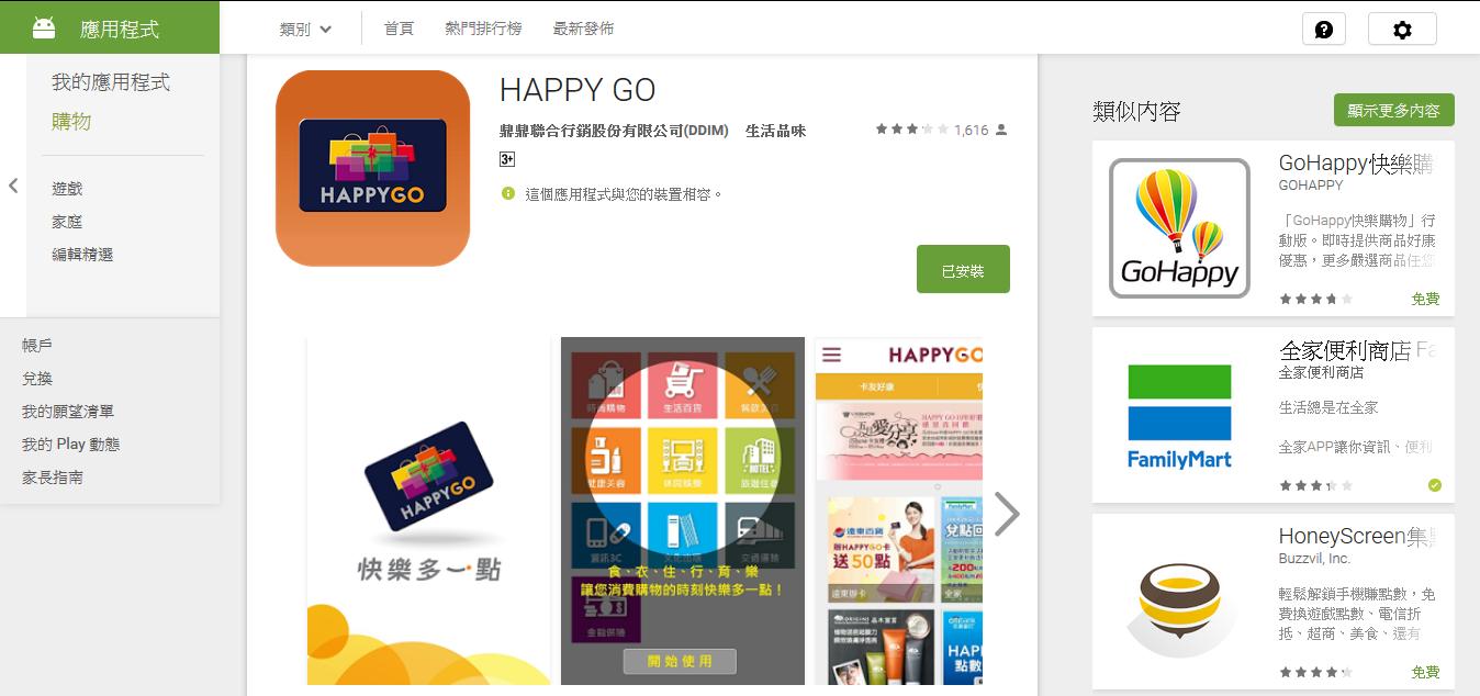 Happy go集點祕技 免費集點技巧大公開 動動手指點數輕鬆賺