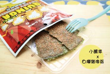 宅配美食推薦|小鵲幸x白爛貓 聯手用超萌海苔歡樂你的生活