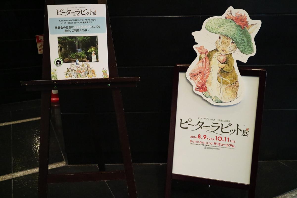 新竹旅遊推薦|彼得兔展 波特女士誕辰150週年巡迴展