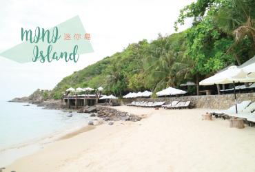 越南芽莊海島度假|MINI島 私人小島超隱密度假天堂