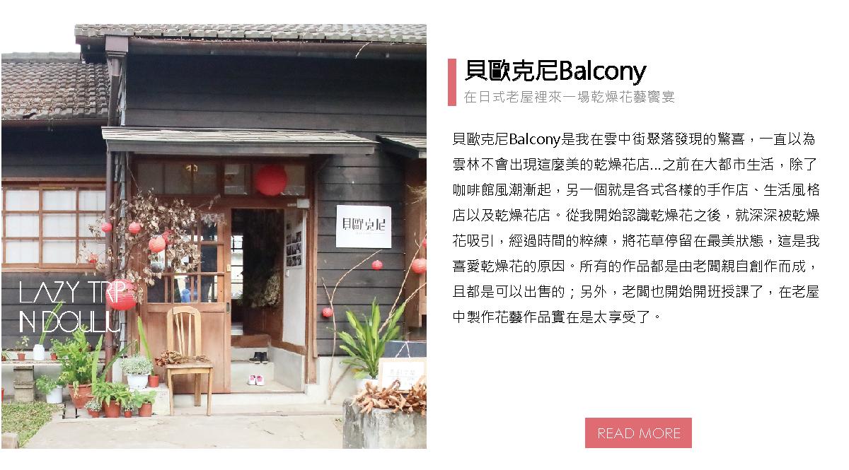 雲林斗六自由行|斗六市區8間大推文青打卡、咖啡、早午餐輕旅行