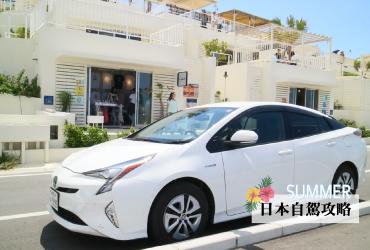 日本自由行攻略|自駕遊沖繩新手上路超簡單 從駕照準備到行車秘訣一次通通告訴你