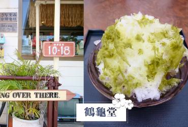 沖繩刨冰店|鶴龜堂ぜんざい 不管哪種口味沖繩傳統刨冰居然都會放…