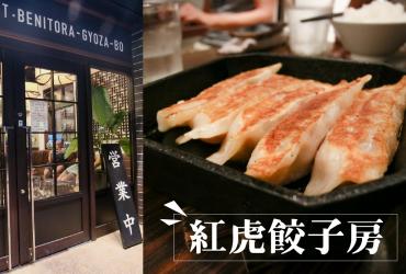 沖繩中華料理|紅虎餃子房 香辣的麻婆豆腐超下飯 實在辣的過癮