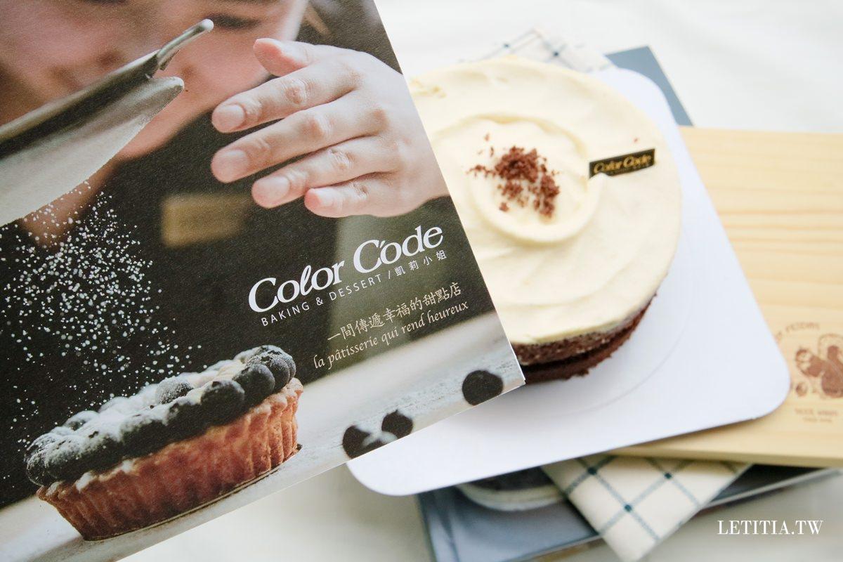 宅配甜點|Color C'ode 凱莉小姐 一間傳遞幸福的甜點店