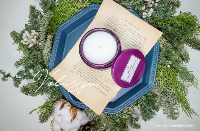 Voluspa香氛蠟燭 冬天裡最奢侈的味覺享受 三款甜甜水果香味推薦給你