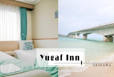 沖繩名護住宿推薦|Yugaf Inn 平價小清新飯店 火腿隊春訓入住飯店
