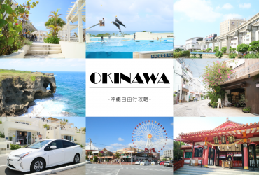 沖繩自由行攻略|行前準備 氣候 交通 外幣 簽證 網路