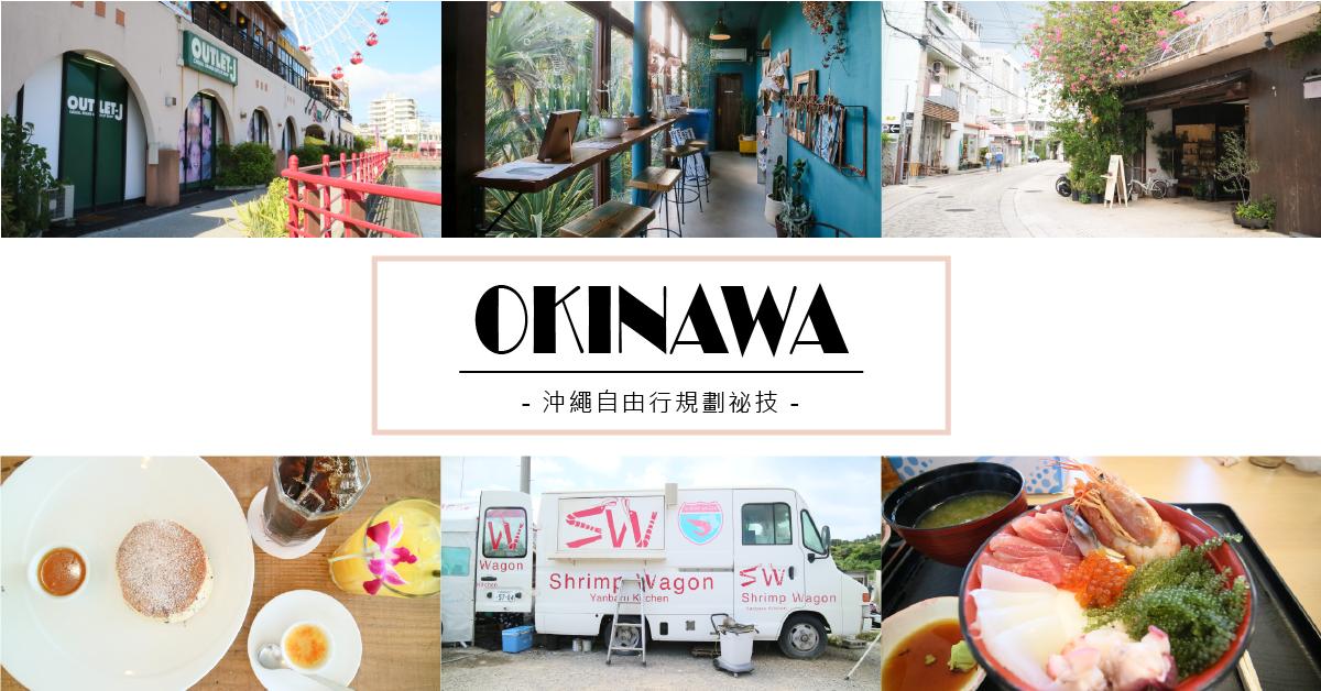 沖繩自由行規劃|新手自助行程安排這樣做 景點美食海景一次全收錄