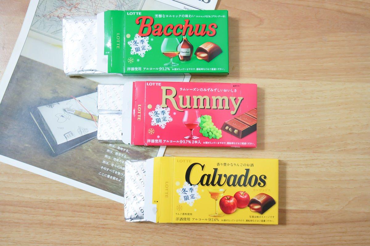 Lotte 冬季限定洋酒巧克力 日本口袋零食推薦 期間限定的成熟大人味 用巧克力乾杯吧!!!!