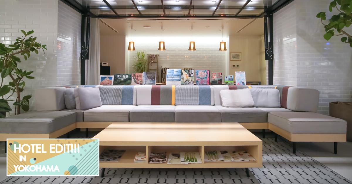 橫濱住宿推薦|ホテル エディット 横濱EDIT飯店 時尚風格設計旅店