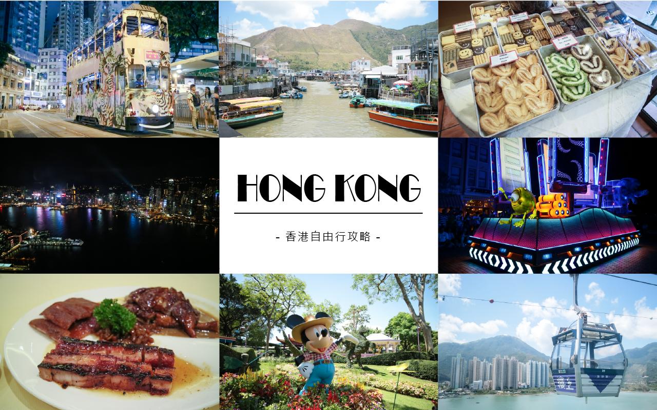 香港自由行攻略|行前準備 氣候 交通 外幣 簽證 網路