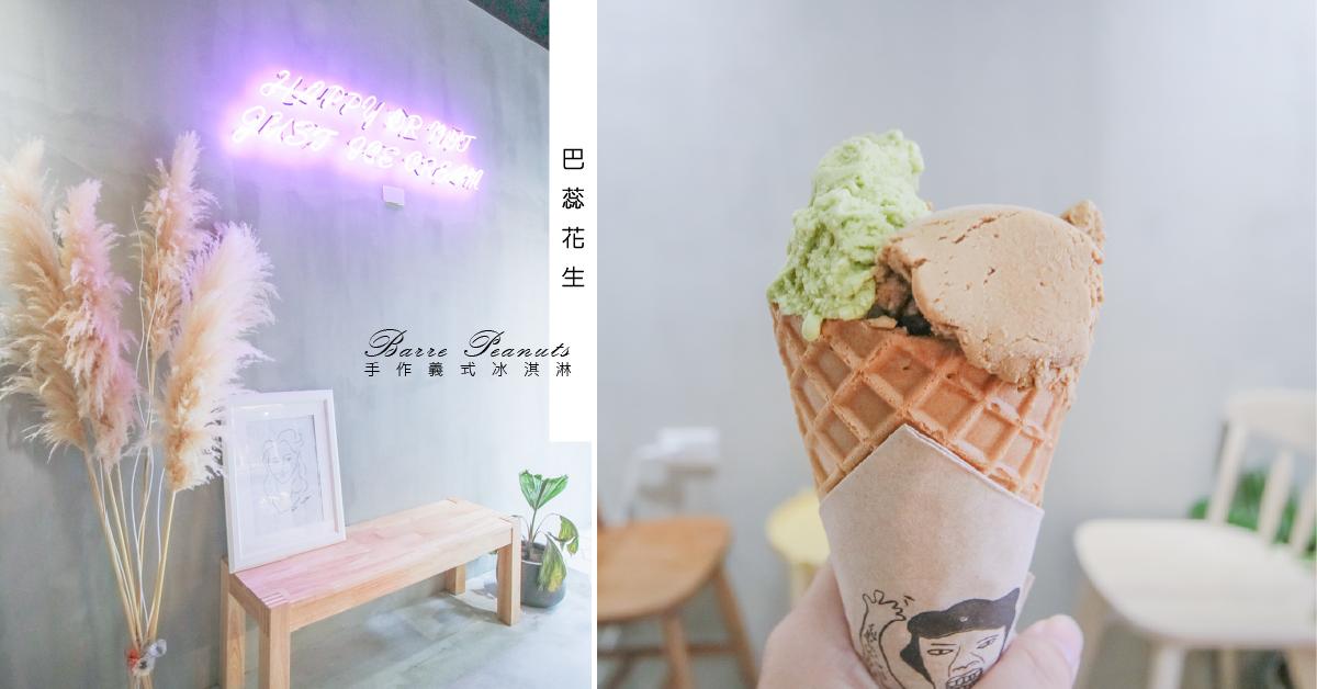 雲林斗六甜點|巴蕊花生手作義式冰淇淋 終於能每天來一隻GELATO