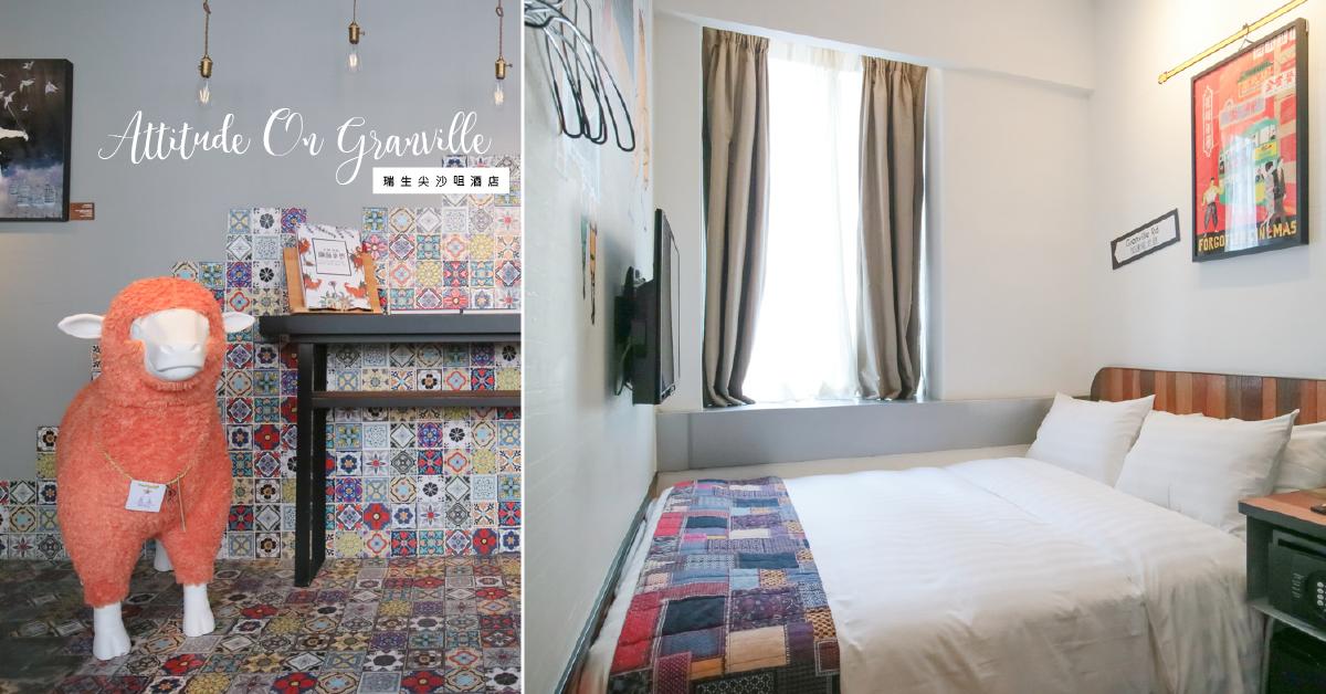 香港住宿推薦 瑞生尖沙咀酒店 Attitude On Granville
