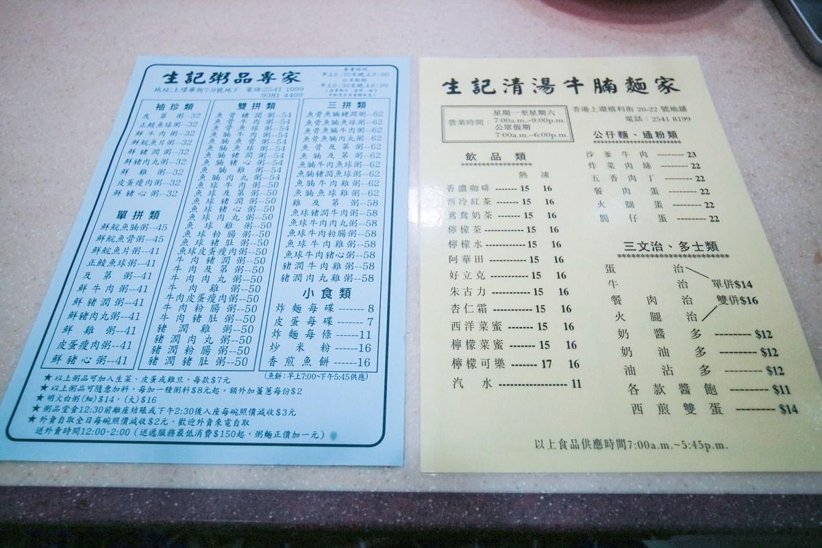 香港美食推薦 生記粥品 生記清湯牛腩麵家