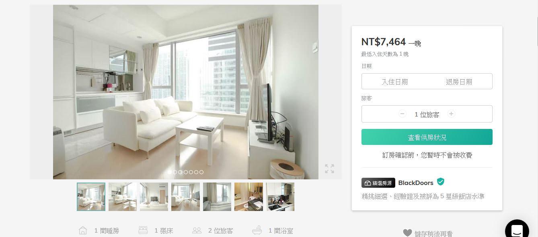 香港訂房推薦|BlackDoors訂房平台 挑間喜歡的房子作為我們探索香港的家