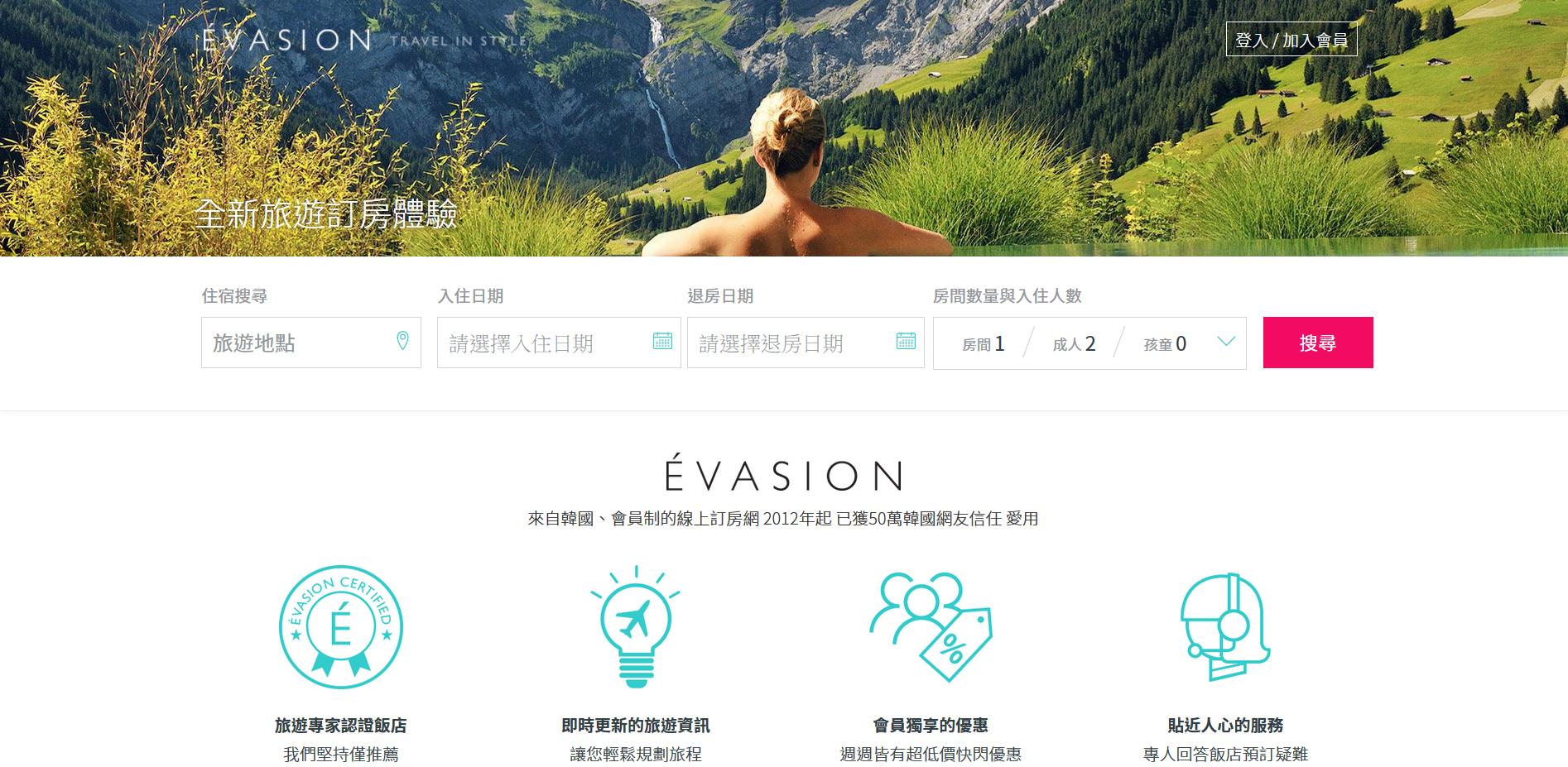 頂級度假訂房推薦|ÉVASION旅遊訂房 旅遊顧問為你的需求與品味量身規劃值得回憶的旅程