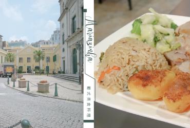 澳門美食|Mariazinha道地葡式料理絕對不可以錯過