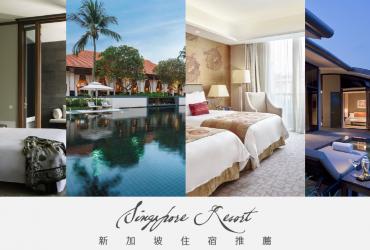 新加坡住宿推薦 聖淘沙超美游池渡假飯店 一入住就不用出來了