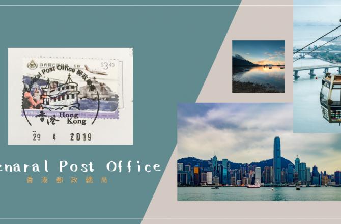 文具控推薦行程|香港郵政總局 限定郵戳收集攻略