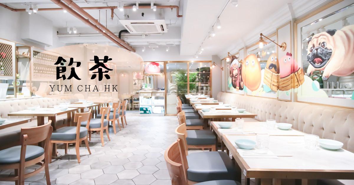 香港美食|YUM CHA HK 飲茶 有超可愛的流沙包但我沒吃