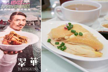 香港美食推薦|翠華茶餐廳:經典港式餐飲,來香港自由行絕對要試一次。