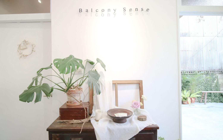 雲林斗六甜點|陽台花序balcony sense 在夢幻花房裡享用藝術品般的甜點