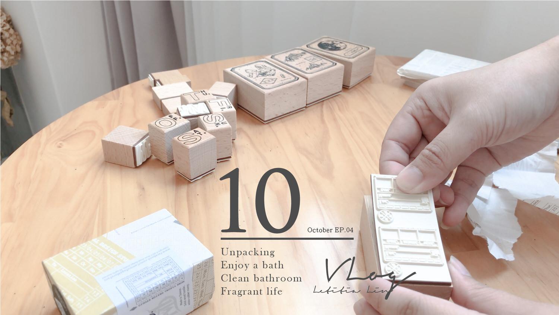 Vlog EP04>生活中的微小幸福/ Unpacking|Enjoy a bath|Clean bathroom|Fragrant life
