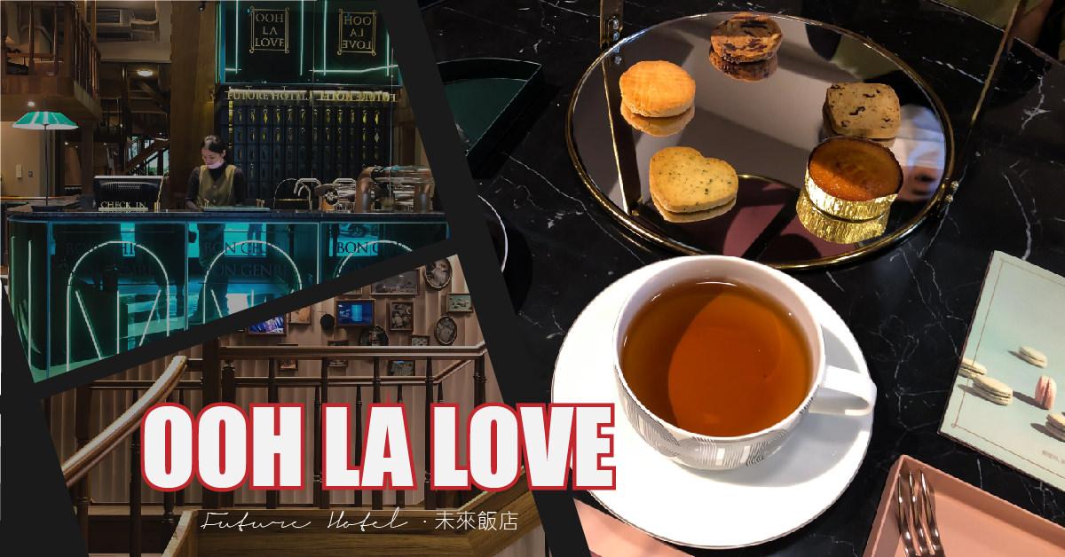 小小喜餅|OOH LA LOVE 一眼萬年命中注定的頂級法式手工喜餅