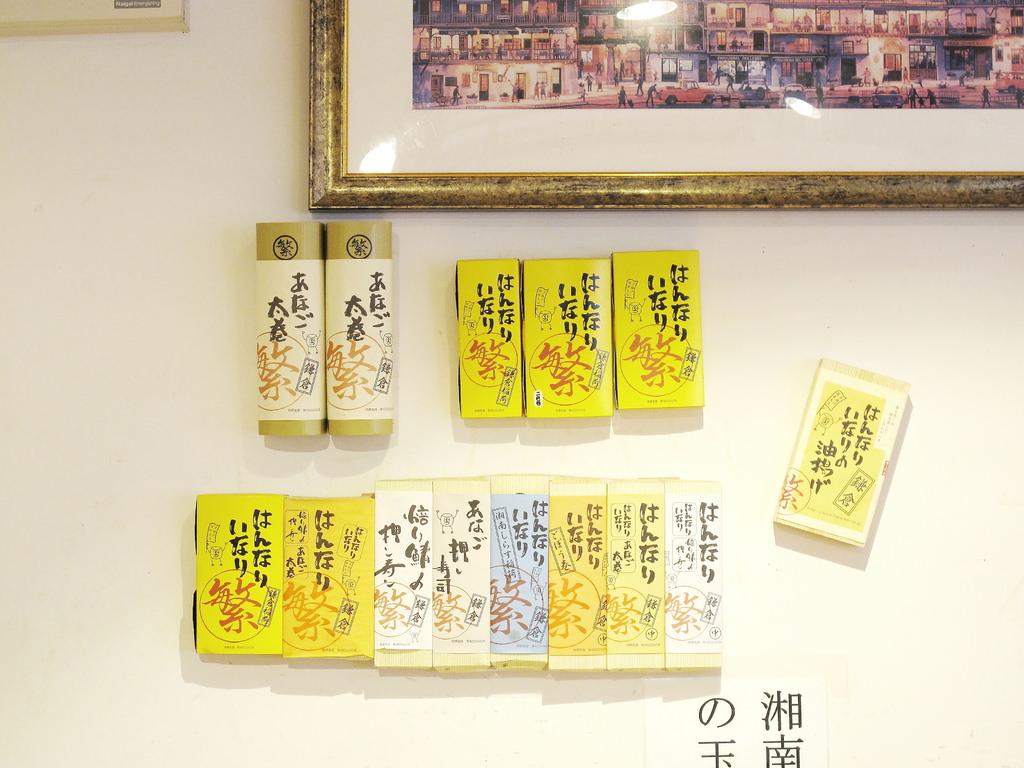 日本鐮倉美食|はんなりいなり 在小町通來一碗海味吻仔魚丼飯