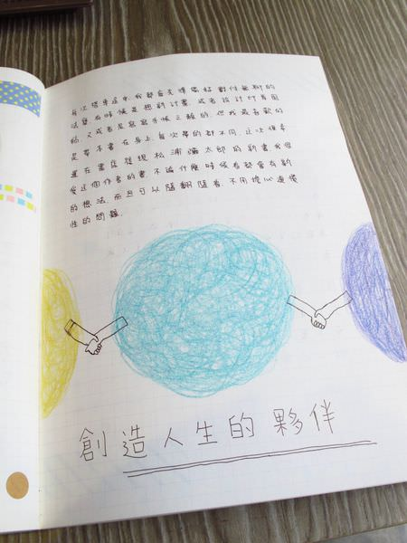 【手帳記錄】2014.12