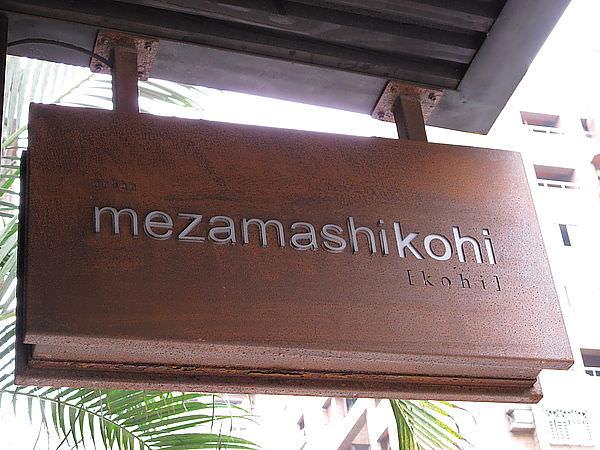 台中西屯區‧午茶輕食》一日は目覚ましコーヒーから始めるmezamashikohi(有網路)