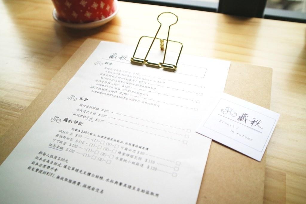 雲林斗六早午餐|藏秋 Brunch / In Autumn 遠離鬧區喧囂適合放空的早午餐