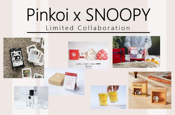小小選物|Pinkoi x SNOOPY Limited Collaboration 嚴選亞洲品牌、在地職人的 70 週年特別版
