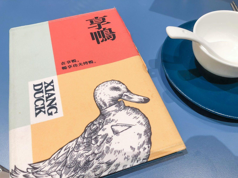桃園烤鴨|享鴨 王品集團又一巨獻 一鴨三吃滿足挑剔的味蕾