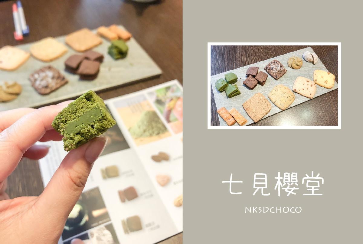 小小喜餅 七見櫻堂 充滿日式風格的西式手工西餅