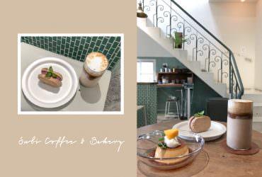 員林甜點|Subi Coffee & Bakery 帶著日系溫柔的咖啡與甜點